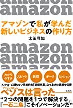 表紙: アマゾンで私が学んだ 新しいビジネスの作り方 | 太田理加