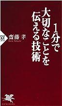 表紙: 1分で大切なことを伝える技術 (PHP新書) | 齋藤孝