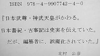 日本武尊・神武天皇がかわる。日本書紀・古事記は史実を伝えていた。だが、編纂者に、誤魔化されていた。 (日本古代史)...