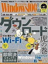 Windows100% 2016年 02月号 [雑誌]