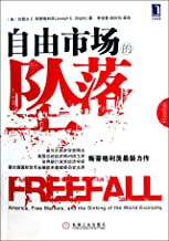 Freefall: America, Free Markets, and the Sinking of the World Economy (Chinese Edition)