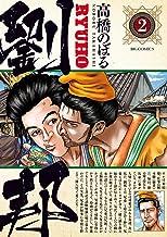 表紙: 劉邦(2) (ビッグコミックス) | 高橋のぼる