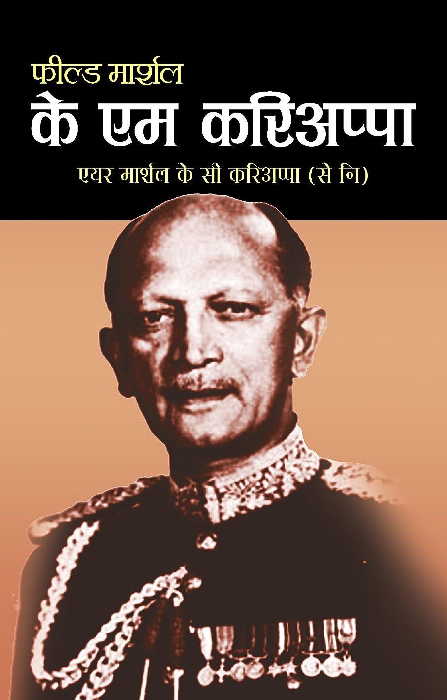 フロント一方、記念日FIELD MARSHAL K M CARIAPPA (Hindi Edition)