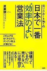 """元リクルートNo.1の 日本で一番""""効率""""のよい営業法 (大和出版) Kindle版"""