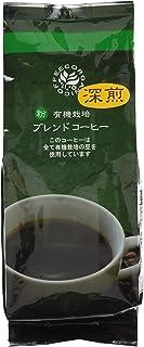 有機栽培ブレンドコーヒー 粉(深煎り) 200g