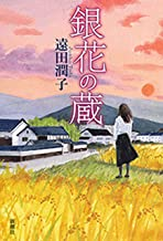 表紙: 銀花の蔵 | 遠田潤子
