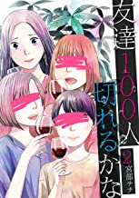 表紙: 友達100人切れるかな 2巻(完) (バンチコミックス) | 宮部サチ