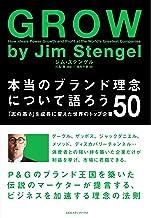 表紙: 本当のブランド理念について語ろう 「志の高さ」を成長に変えたトップ企業50 | ジム・ ステンゲル