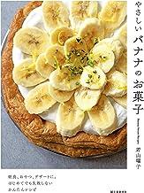 表紙: やさしいバナナのお菓子:朝食、おやつ、デザートに。はじめてでも失敗しないかんたんレシピ   若山 曜子