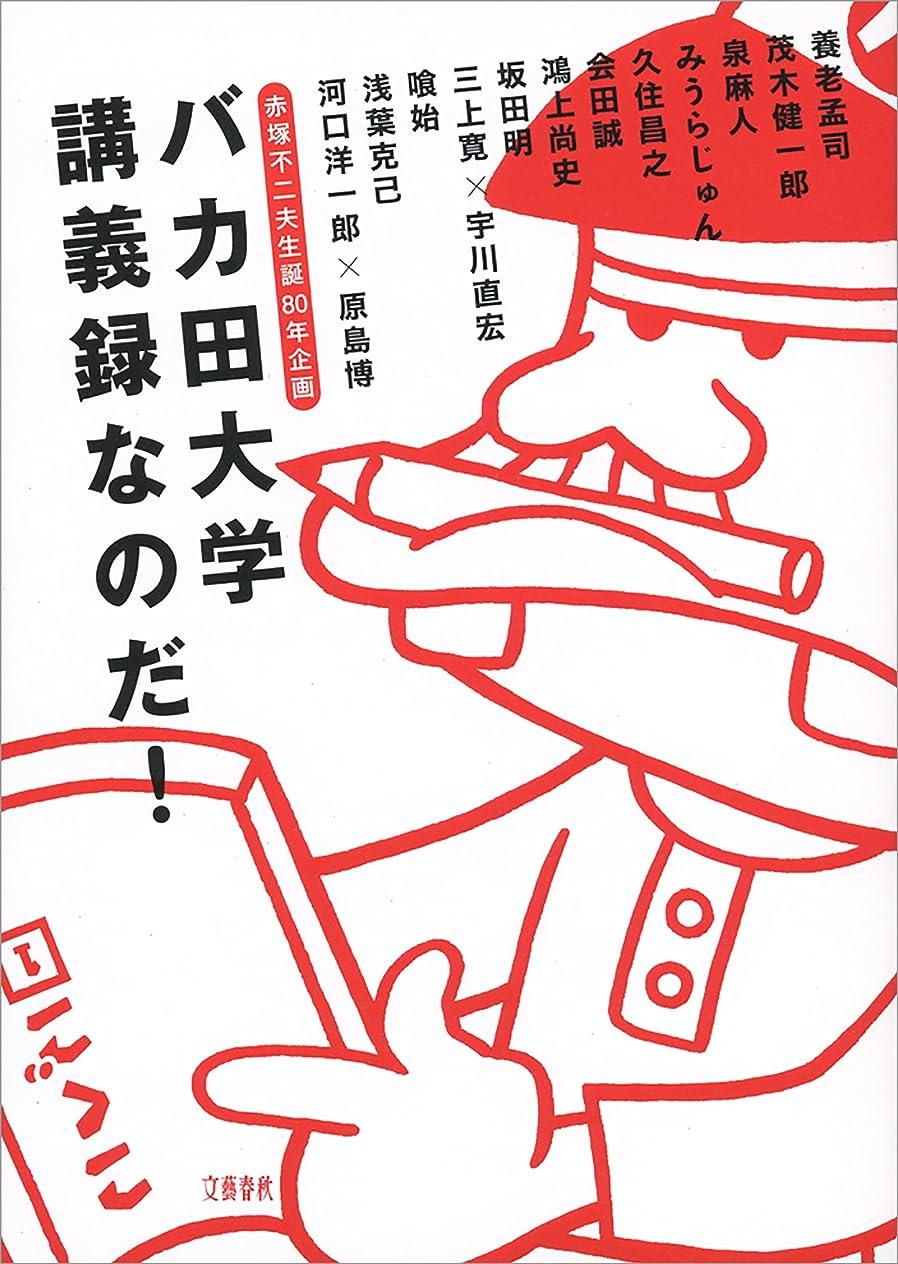 すみません干ばつ線形赤塚不二夫生誕80年企画 バカ田大学講義録なのだ! (文春e-book)