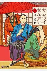 サムライせんせい三 (クロフネコミックス) Kindle版