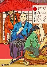 表紙: サムライせんせい三 (クロフネコミックス) | 黒江S介