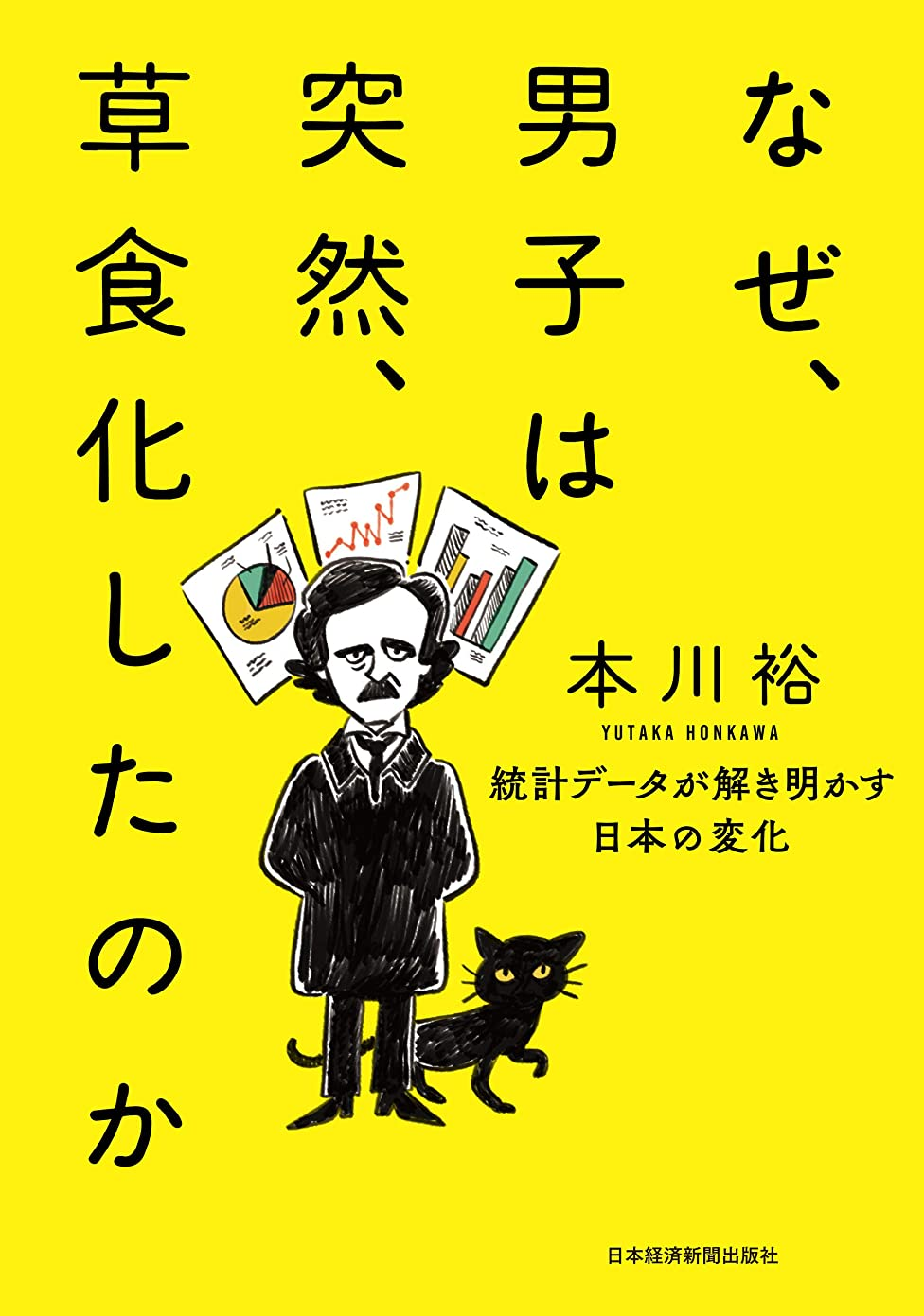 第二ブッシュマイナーなぜ、男子は突然、草食化したのか 統計データが解き明かす日本の変化