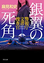 表紙: 銀翼の死角 警視庁文書捜査官 (角川文庫) | 麻見 和史