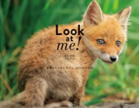 表紙: Look at me! 動物たちと目が合う1/1000秒の世界 | 井上 浩輝
