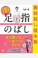 無料試し読み版 足腰が20歳若返る 足指のばし Kindle版
