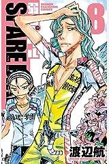 弱虫ペダル SPARE BIKE 8 (少年チャンピオン・コミックス) Kindle版
