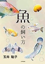 魚の飼い方 (日本橋出版)