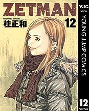 表紙: ZETMAN 12 (ヤングジャンプコミックスDIGITAL) | 桂正和