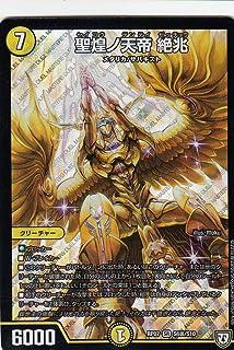 デュエルマスターズ DMRP07 S6裏/S10 聖煌ノ天帝 絶兆 (SR スーパーレア) †ギラギラ†煌世主と終葬のQX!! (DMRP-07)