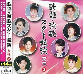歌謡 演歌 スター競演 女性 2 TFC-14004-ON