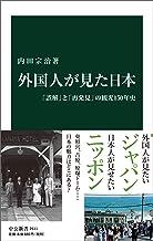 表紙: 外国人が見た日本 「誤解」と「再発見」の観光150年史 (中公新書) | 内田宗治