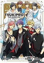 TSUKIPRO THE ANIMATION 1巻 特装版 (ZERO-SUMコミックス)