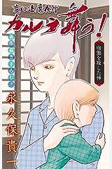 ホラー シルキー 変幻退魔夜行 カルラ舞う! 宿儺を殺した神編 story06 Kindle版