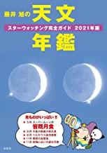 藤井 旭の天文年鑑 2021年版: スターウォッチング完全ガイド