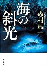 表紙: 海の斜光 (角川文庫) | 森村 誠一