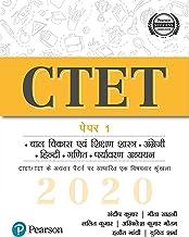 CTET Paper 1 (in Hindi)  2020   Vishayak Sampurn Pustak by Pearson (Hindi Edition)