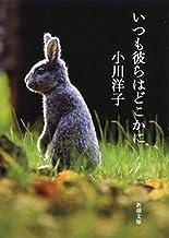 表紙: いつも彼らはどこかに(新潮文庫) | 小川 洋子