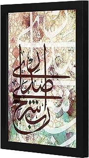 لوحة جدارية اسلامية بعبارة ربي اشرح لي صدري باطار خشبي، لون اسود 23 × 33 سم من متجر لوحة