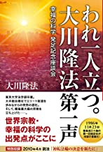 表紙: われ一人立つ。 大川隆法第一声 ―幸福の科学発足記念座談会― | 大川隆法
