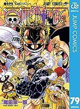 表紙: ONE PIECE モノクロ版 79 (ジャンプコミックスDIGITAL) | 尾田栄一郎