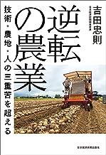 表紙: 逆転の農業 技術・農地・人の三重苦を超える (日本経済新聞出版)   吉田忠則