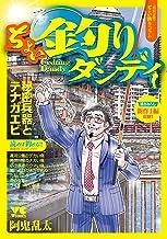 表紙: ちょい釣りダンディ (ヤングチャンピオン・コミックス) | 阿鬼乱太