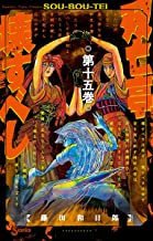 表紙: 双亡亭壊すべし(15) (少年サンデーコミックス) | 藤田和日郎