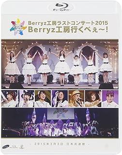 Berryz工房 ラストコンサート2015 Berryz工房行くべぇ~!(通常盤) [Blu-ray]...
