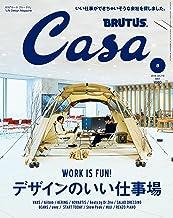 表紙: Casa BRUTUS(カーサ ブルータス) 2018年 5月号 [デザインのいい仕事場] [雑誌] | カーサブルータス編集部