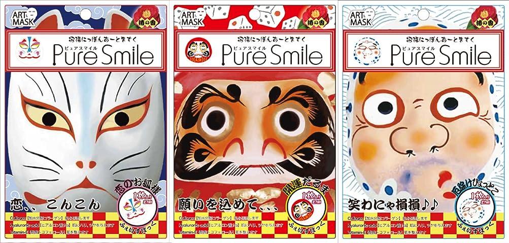 キャメル不一致熱心ピュアスマイル 招福にっぽんアートマスク 3種類各1枚 合計3枚セット
