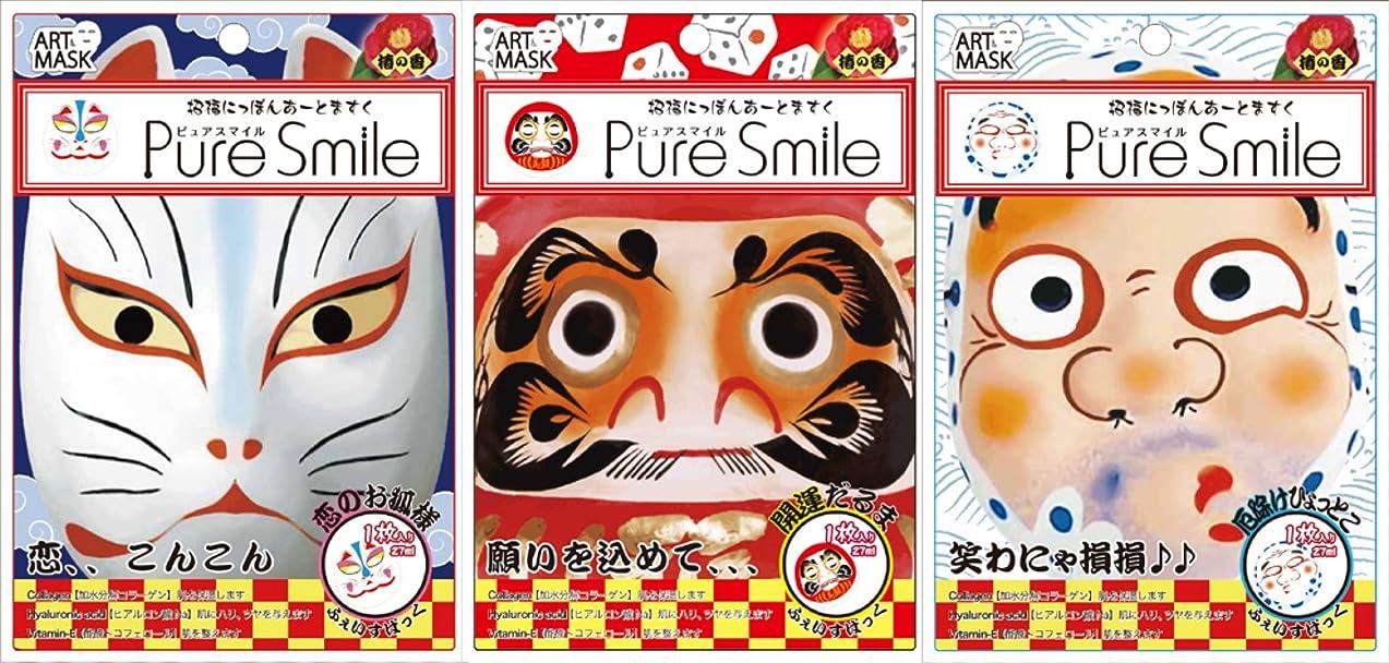 削るシャット検索ピュアスマイル 招福にっぽんアートマスク 3種類各1枚 合計3枚セット
