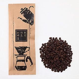 コーヒー豆 木炭焙煎 珈琲豆コクのある コロンビア 200g(豆のまま) コーヒー の香りに絶対の自信があります 本物の珈琲の香りをご体験ください