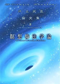 瞑想修法学論 (川上光正論文集4)