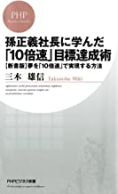 表紙: 孫正義社長に学んだ「10倍速」目標達成術 [新書版]夢を「10倍速」で実現する方法 PHPビジネス新書   三木 雄信