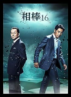 相棒 season16 DVD-BOX II
