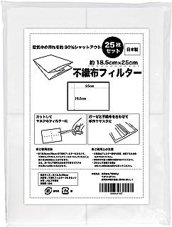 空気中の汚れを約90%シャットアウト! 不織布フィルター 約18.5×25cm 25枚セット【日本製/食品衛生法規格クリア】 (通常タイプ)