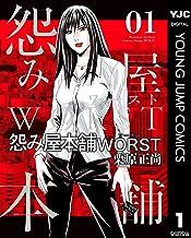 表紙: 怨み屋本舗WORST 1 (ヤングジャンプコミックスDIGITAL) | 栗原正尚