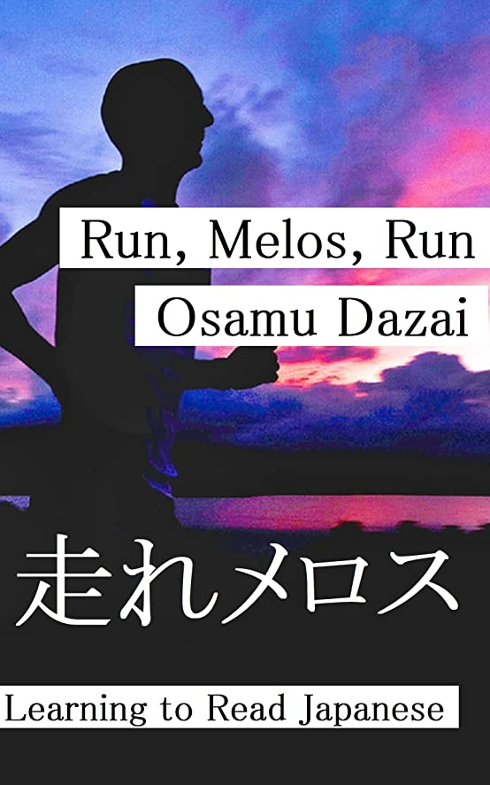 突然山岳惑星Learning to Read Japanese: Japanese Short Stories: Run Melos Run