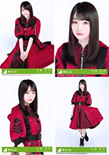 【石森虹花】 公式生写真 欅坂46 黒い羊 封入特典 4種コンプ